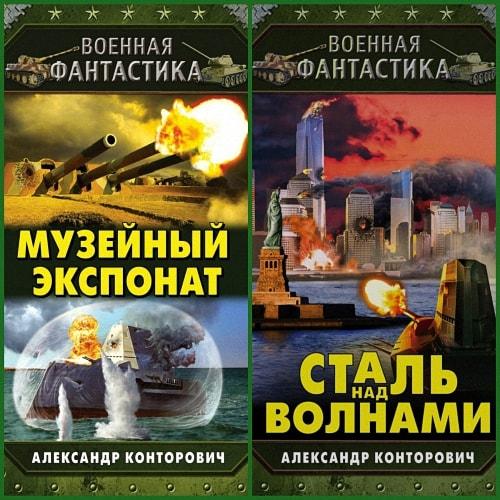 Александр Конторович - Музейный экспонат. Цикл из 2 книг