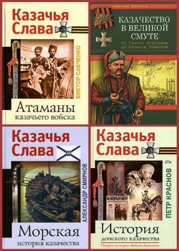 Серия - Казачья слава (6 книг)