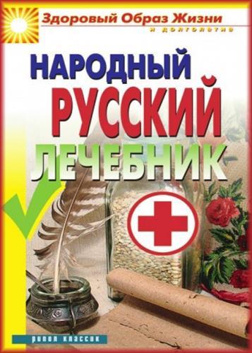 Светлана Чебаева - Народный русский лечебник