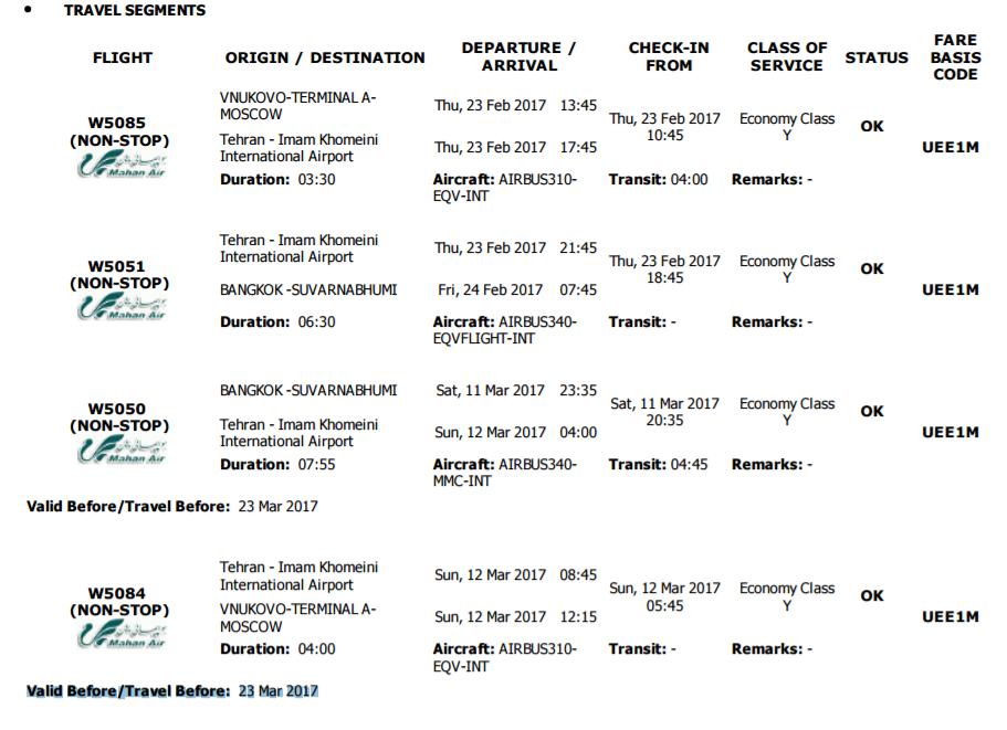 Mahan Air изменение, отмена рейсов