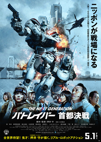 Patlabor Tokyo War - The Next Generation
