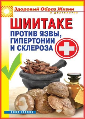 Павел Малитиков - Шиитаке против язвы, гипертонии и склероза