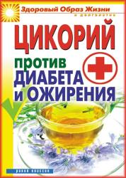 Вера Куликова - Цикорий против диабета и ожирения