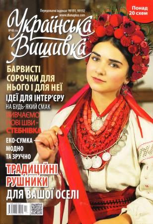 Українська вишивка №48(10) 2016