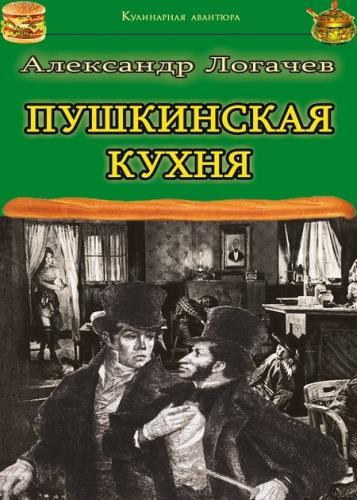 Логачев Александр - Пушкинская кухня