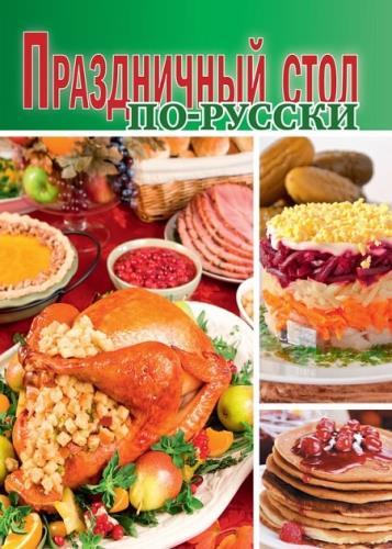 Евгения Левашева - Праздничный стол по-русски