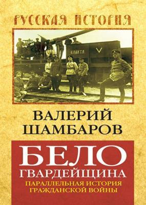 Шамбаров Валерий - Белогвардейщина. Параллельная история Гражданской войны
