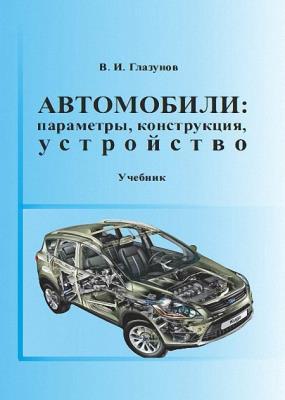 Глазунов В.И. - Автомобили: параметры, конструкция, устройство