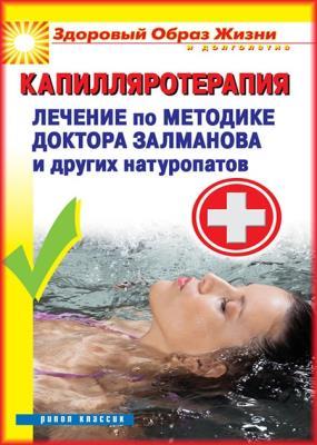 Павел Малитиков - Капилляротерапия. Лечение по методике доктора Залманова и других натуропатов