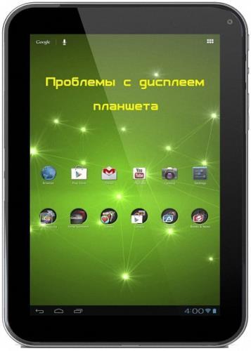 Проблемы с дисплеем планшета (2016/WebRip)