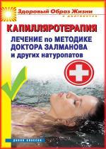 Павел Малитиков - Капилляротерапия. Лечение по методике ...