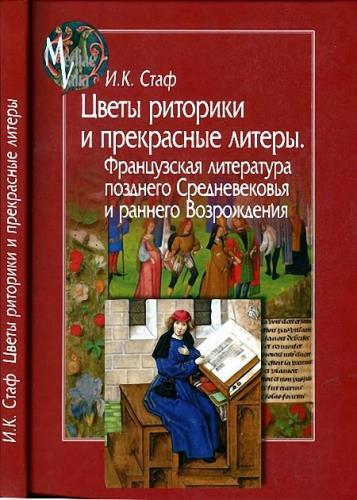 Серия - Mediaevalia (13 томов)