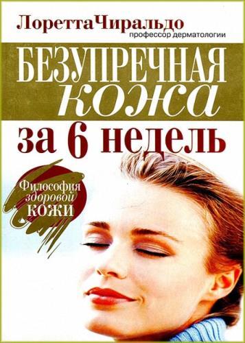 Лоретта Чиральдо - Безупречная кожа за 6 недель