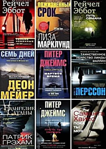 Серия - Шедевры детектива № 1 (43 книги)