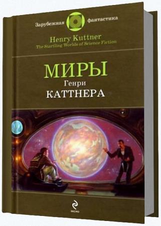 Миры Генри Каттнера (108 книг)