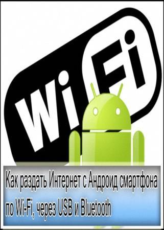 Как настроить раздачу Wi-Fi с Android (2016/WebRip)