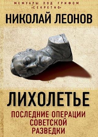 Леонов Николай - Лихолетье: последние операции советской разведки