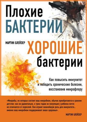 Мартин Блейзер - Плохие бактерии, хорошие бактерии