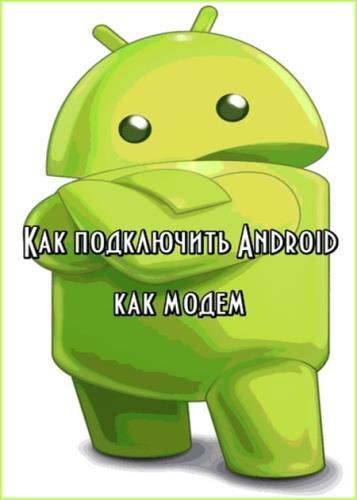 Как подключить Android как модем (2016/WebRip)