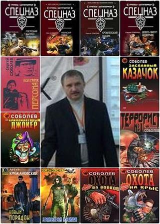Соболев Сергей - Сборник сочинений (44 книги)