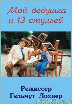 Meinopaunddie13stuehle1997german720phdtvx264 Omgtv