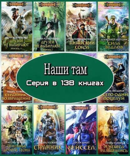 """Серия книг - """"Наши там"""" (138 книг)"""