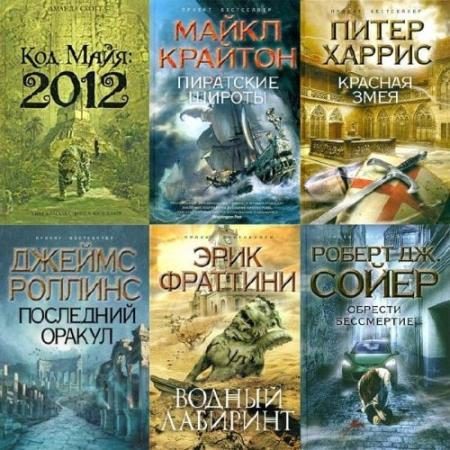 Серия - Книга-загадка, книга-бестселлер (216 книг)