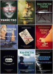 Серия - Звезды мирового детектива (107 томов)