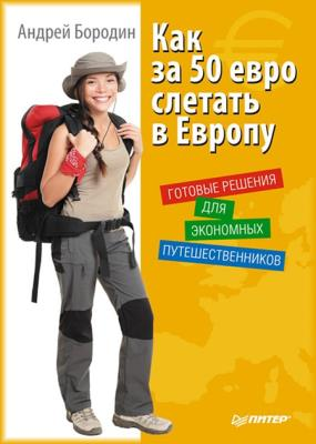 Андрей Бородин - Как за 50 евро слетать в Европу