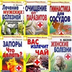 Серия - Здоровый образ жизни и долголетие (134 книги)