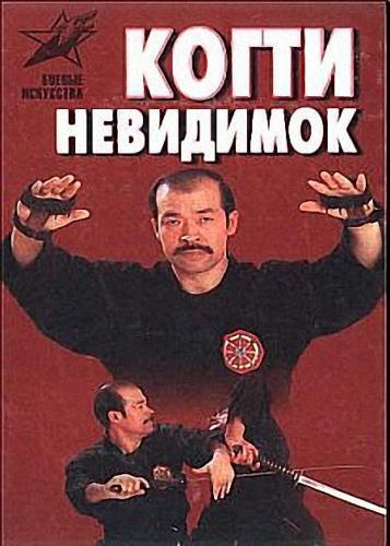 Алексей Горбылев - Когти невидимок: подлинное оружие и снаряжение ниндзя