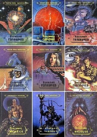 Серия - Золотая полка фантастики (17 томов)