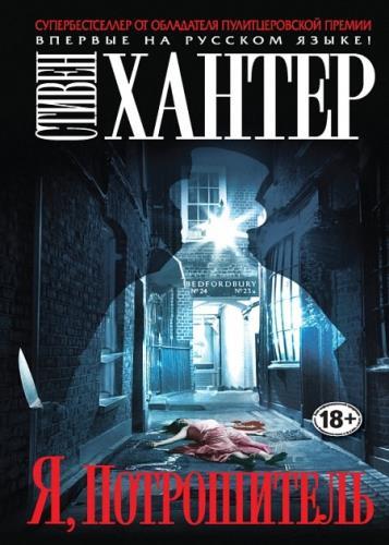 Стивен Хантер - Я, Потрошитель