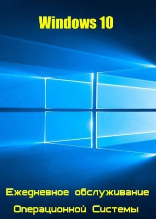 Windows 10. Ежедневное обслуживание Операционной Системы (2016/WebRip)