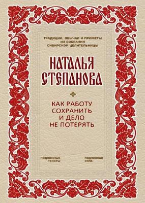 Наталья степанова - как работу сохранить и дело не потерять (2016)