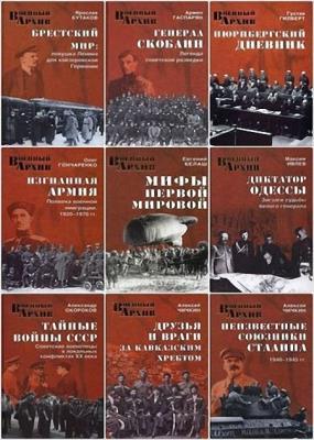 Серия - Военный архив (25 книг) (1993-2016)