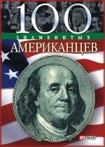 Дмитрий Таболкин - 100 знаменитых американцев