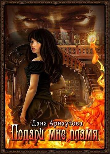 Дана Арнаутова - Подари мне пламя. Чернильная мышь