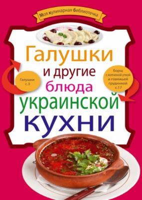 Евгения Левашева - Галушки и другие блюда украинской кухни