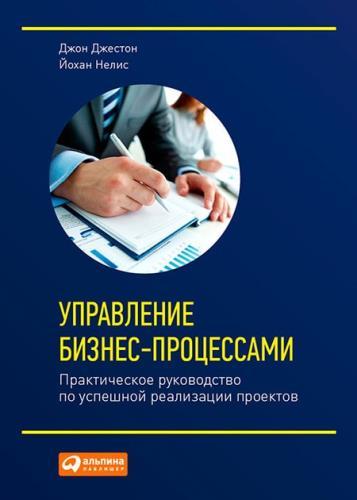 Джон Джестон, Йохан Нелис - Управление бизнес-процессами