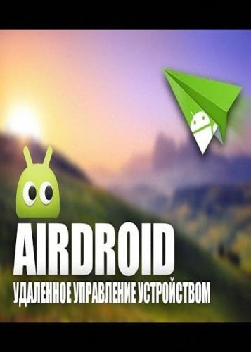 Android. Удалённое управление устройством (2016/WebRip)