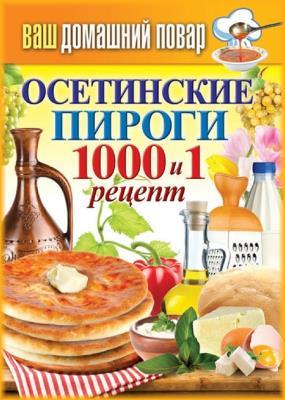 Сергей Кашин - Осетинские пироги. 1000 и 1 рецепт
