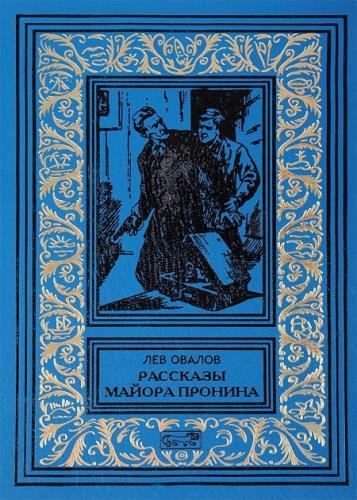 Лев Овалов - Рассказы майора Пронина (Сборник)