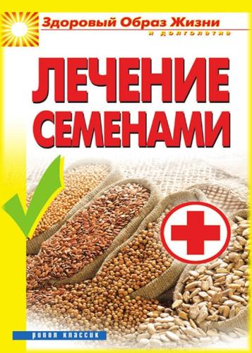 Алла Алебастрова - Лечение семенами