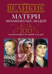 Ирина Мудрова - Великие матери знаменитых людей. 100 потрясающих историй и судеб