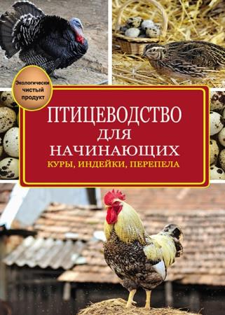 Эдуард Бондарев - Птицеводство для начинающих