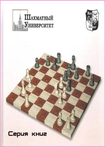 Серия - Шахматный университет (102 книги)