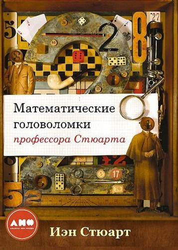 Иэн Стюарт - Математические головоломки профессора Стюарта