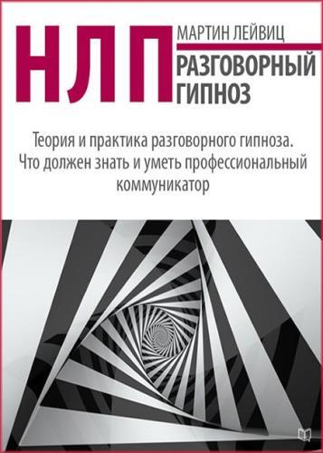 Мартин Лейвиц - НЛП. Разговорный гипноз
