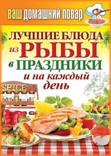 Сергей Кашин - Лучшие блюда из рыбы в праздники и на каждый день